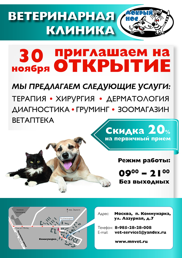 Ветеринарная клиника поздравление
